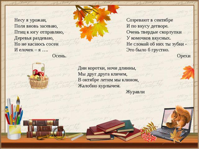 Дни коротки, ночи длинны, Мы друг друга кличем, В октябре летим мы клином, Жа...