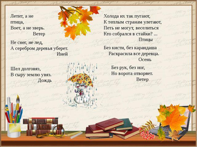 Летит, а не птица, Воет, а не зверь. Ветер Не снег, не лед, А серебром деревь...