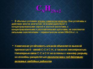 CNH2N+2 Химическая устойчивость алканов объясняется высокой прочностью б - св