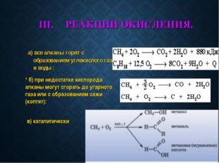 РЕАКЦИИ ОКИСЛЕНИЯ. а) все алканы горят с образованием углекислого газа и воды