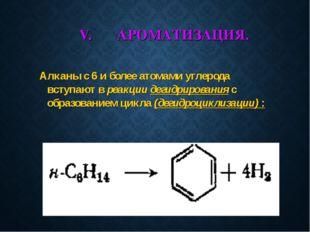 АРОМАТИЗАЦИЯ. Алканы с 6 и более атомами углерода вступают в реакции дегидрир