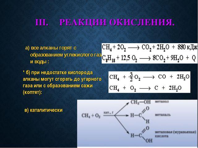 РЕАКЦИИ ОКИСЛЕНИЯ. а) все алканы горят с образованием углекислого газа и воды...