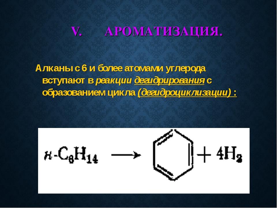 АРОМАТИЗАЦИЯ. Алканы с 6 и более атомами углерода вступают в реакции дегидрир...