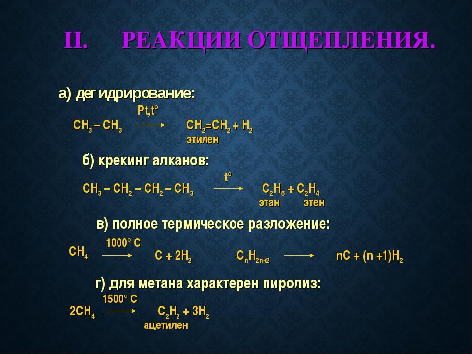 РЕАКЦИИ ОТЩЕПЛЕНИЯ. а) дегидрирование: CH3 – CH3 Pt,t° CH2=CH2 + H2 б) крекин...