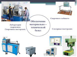 Обеспечение материально – технической базы: Сварочного кабинета Лаборатории