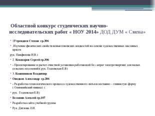 Областной конкурс студенческих научно- исследовательских работ « НОУ 2014» Д
