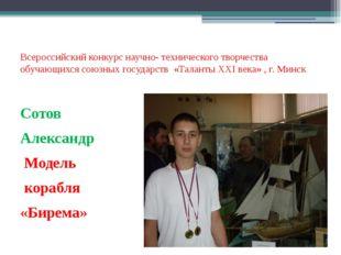 Сотов Александр Модель корабля «Бирема» Всероссийский конкурс научно- технич