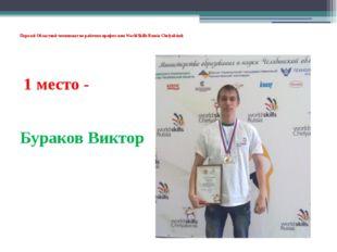 1 место - Бураков Виктор Первый Областной чемпионат по рабочим профессиям Wo