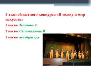 3 этап областного конкурса «Я вхожу в мир искусств» 1 место- Зеленова Е. 3 ме