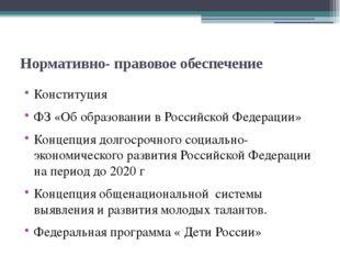 Нормативно- правовое обеспечение Конституция ФЗ «Об образовании в Российской