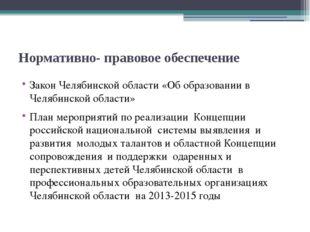 Нормативно- правовое обеспечение Закон Челябинской области «Об образовании в