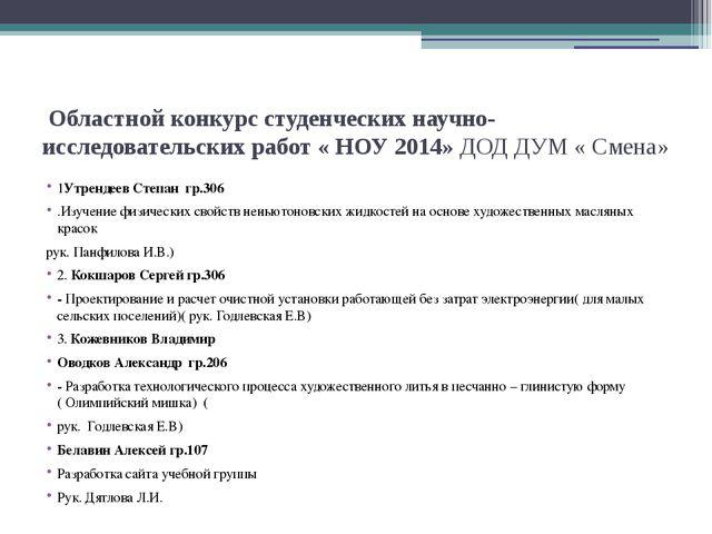 Областной конкурс студенческих научно- исследовательских работ « НОУ 2014» Д...