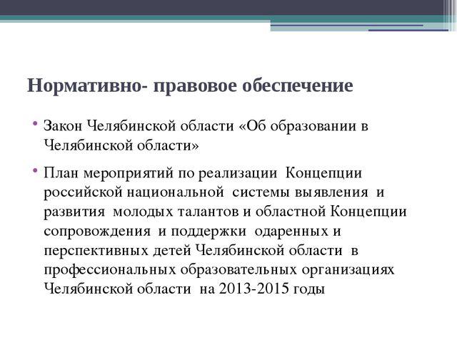 Нормативно- правовое обеспечение Закон Челябинской области «Об образовании в...