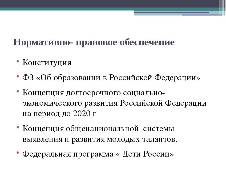 Нормативно- правовое обеспечение Конституция ФЗ «Об образовании в Российской...