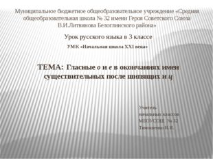 Урок русского языка в 3 классе УМК «Начальная школа XXI века» ТЕМА: Гласные о