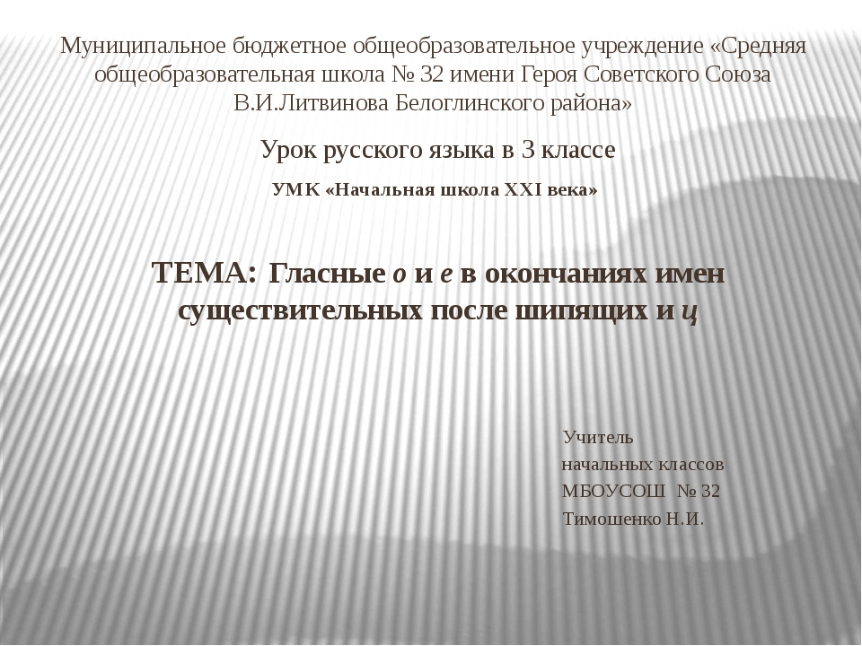 Урок русского языка в 3 классе УМК «Начальная школа XXI века» ТЕМА: Гласные о...