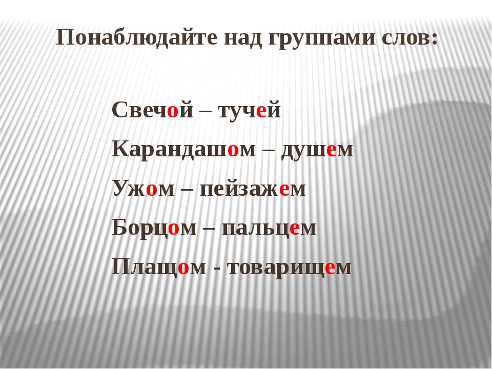 Свечой – тучей Карандашом – душем Ужом – пейзажем Борцом – пальцем Плащом - т...
