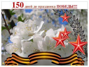 150 дней до праздника ПОБЕДЫ!!!