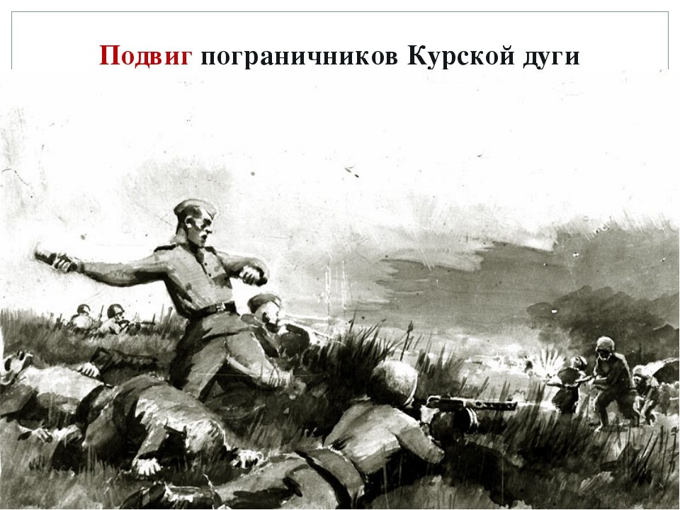 Подвиг пограничников Курской дуги