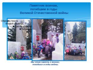 Памятник воинам, погибшим в годы Великой Отечественной войны Мы чтим память о