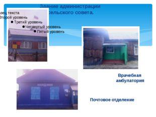 Здание администрации сельского совета. Почтовое отделение Врачебная амбулатория