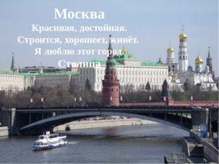Москва Красивая, достойная. Строится, хорошеет, живёт. Я люблю этот город. С