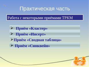 Практическая часть Приём «Сводная таблица» Приём «Кластер» Приём «Инсерт» При