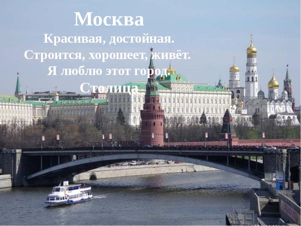 Москва Красивая, достойная. Строится, хорошеет, живёт. Я люблю этот город. С...
