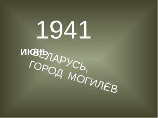 ИЮНЬ 1941 БЕЛАРУСЬ, ГОРОД МОГИЛЁВ