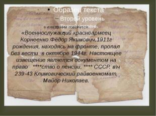 В ИЗВЕЩЕНИИ ГОВОРИТСЯ: «Военнослужащий красноармеец Корнеенко Фёдор Якимович,