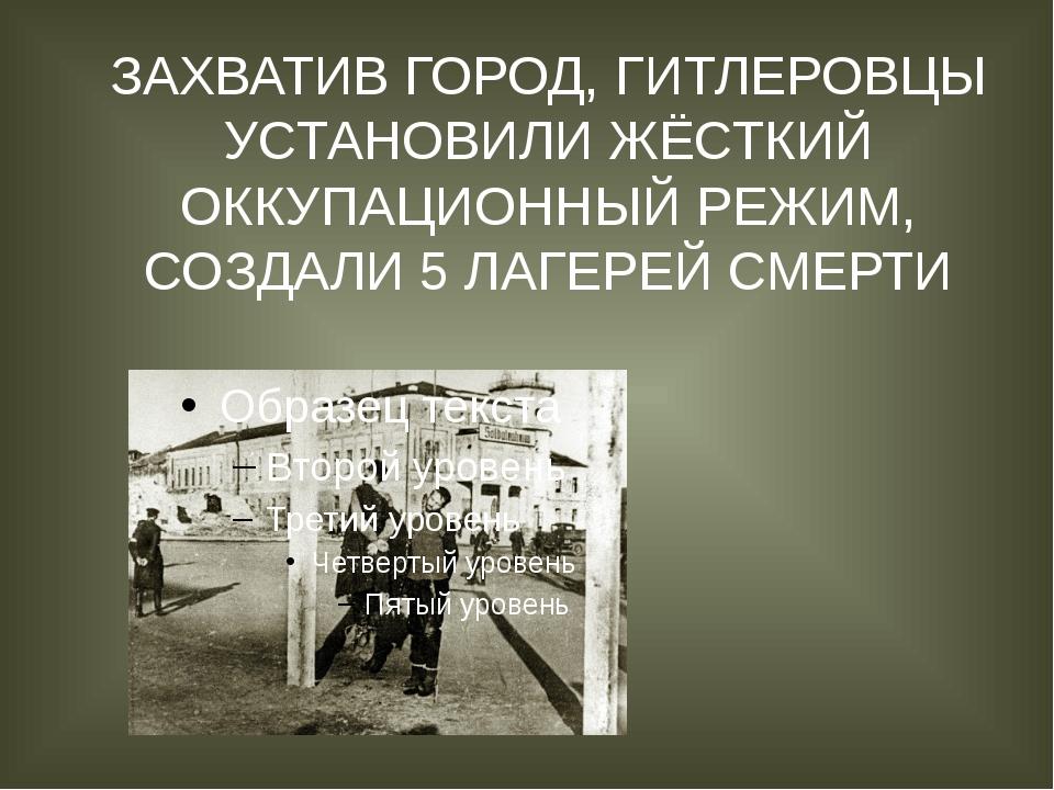 ЗАХВАТИВ ГОРОД, ГИТЛЕРОВЦЫ УСТАНОВИЛИ ЖЁСТКИЙ ОККУПАЦИОННЫЙ РЕЖИМ, СОЗДАЛИ 5...