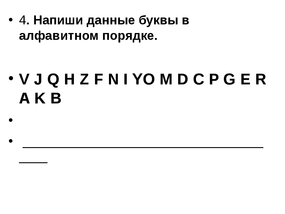 4. Напиши данные буквы в алфавитном порядке. V J Q H Z F N I YO M D С P G E R...