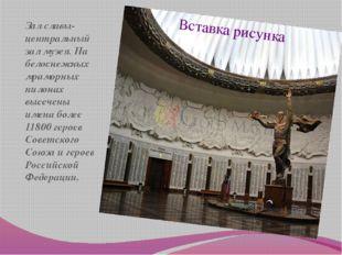 Зал славы- центральный зал музея. На белоснежных мраморных пилонах высечены