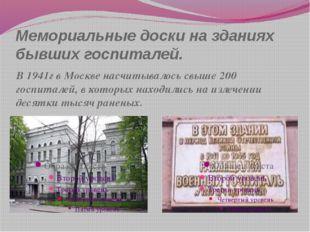 Мемориальные доски на зданиях бывших госпиталей. В 1941г в Москве насчитывало