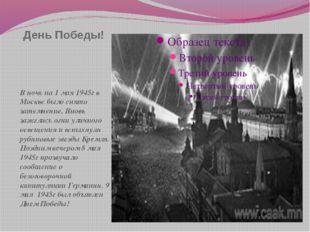 День Победы! В ночь на 1 мая 1945г в Москве было снято затемнение. Вновь зажг