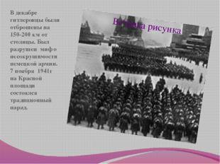 В декабре гитлеровцы были отброшены на 150-200 км от столицы. Был разрушен м