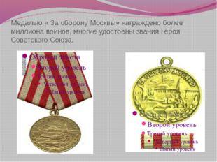 Медалью « За оборону Москвы» награждено более миллиона воинов, многие удостое