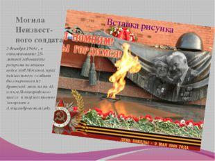 Могила Неизвест-ного солдата 3 декабря 1966г , в ознаменование 25-летней годо