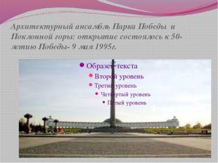 Архитектурный ансамбль Парка Победы и Поклонной горы: открытие состоялось к 5