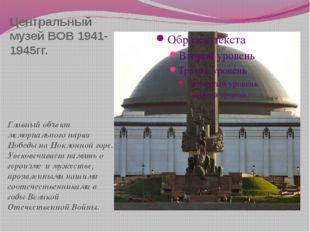 Центральный музей ВОВ 1941-1945гг. Главный объект мемориального парка Победы