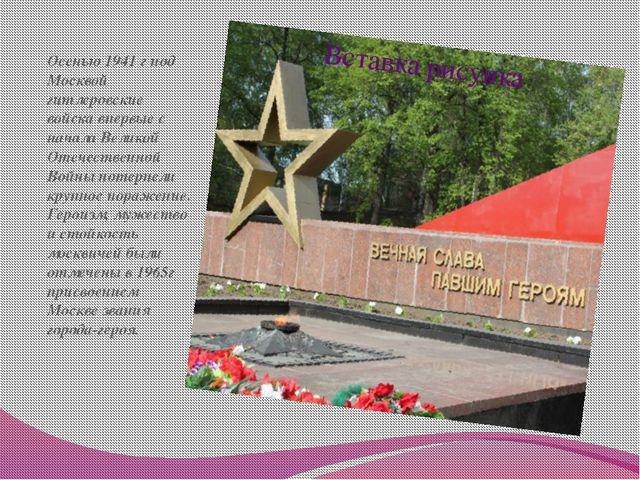 Осенью 1941 г под Москвой гитлеровские войска впервые с начала Великой Отече...