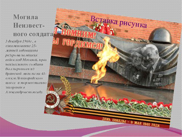 Могила Неизвест-ного солдата 3 декабря 1966г , в ознаменование 25-летней годо...