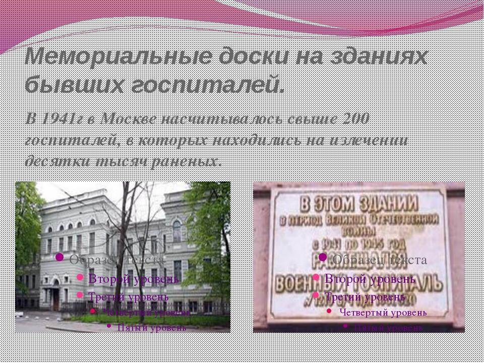 Мемориальные доски на зданиях бывших госпиталей. В 1941г в Москве насчитывало...