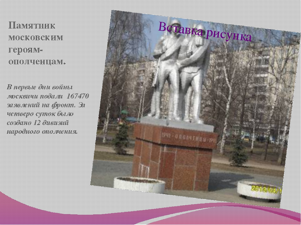 Памятник московским героям-ополченцам. В первые дни войны москвичи подали 167...