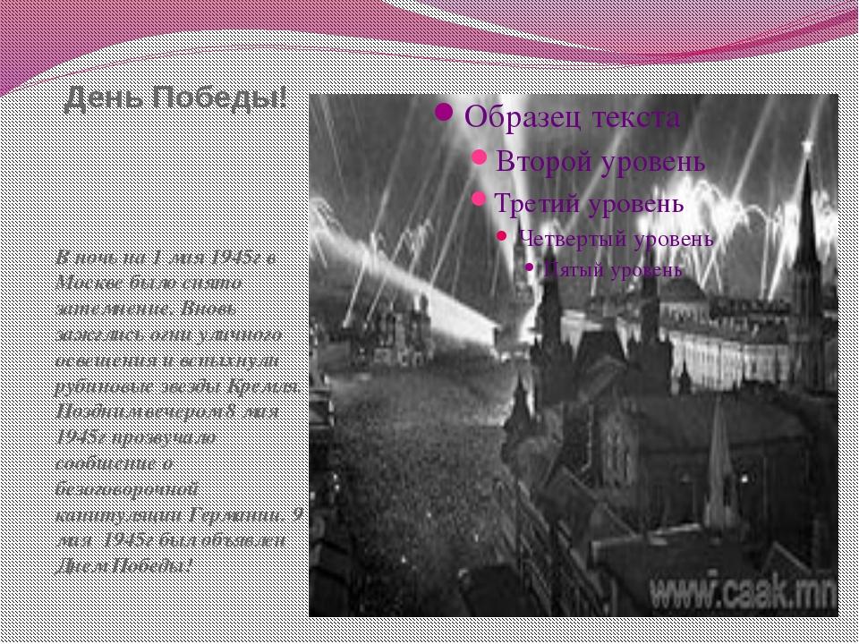 День Победы! В ночь на 1 мая 1945г в Москве было снято затемнение. Вновь зажг...