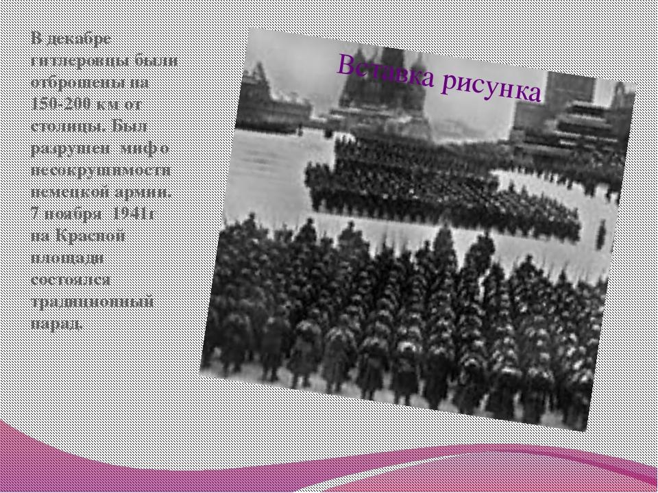 В декабре гитлеровцы были отброшены на 150-200 км от столицы. Был разрушен м...