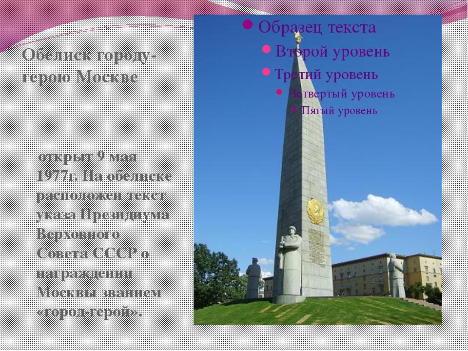 Обелиск городу-герою Москве открыт 9 мая 1977г. На обелиске расположен текст...