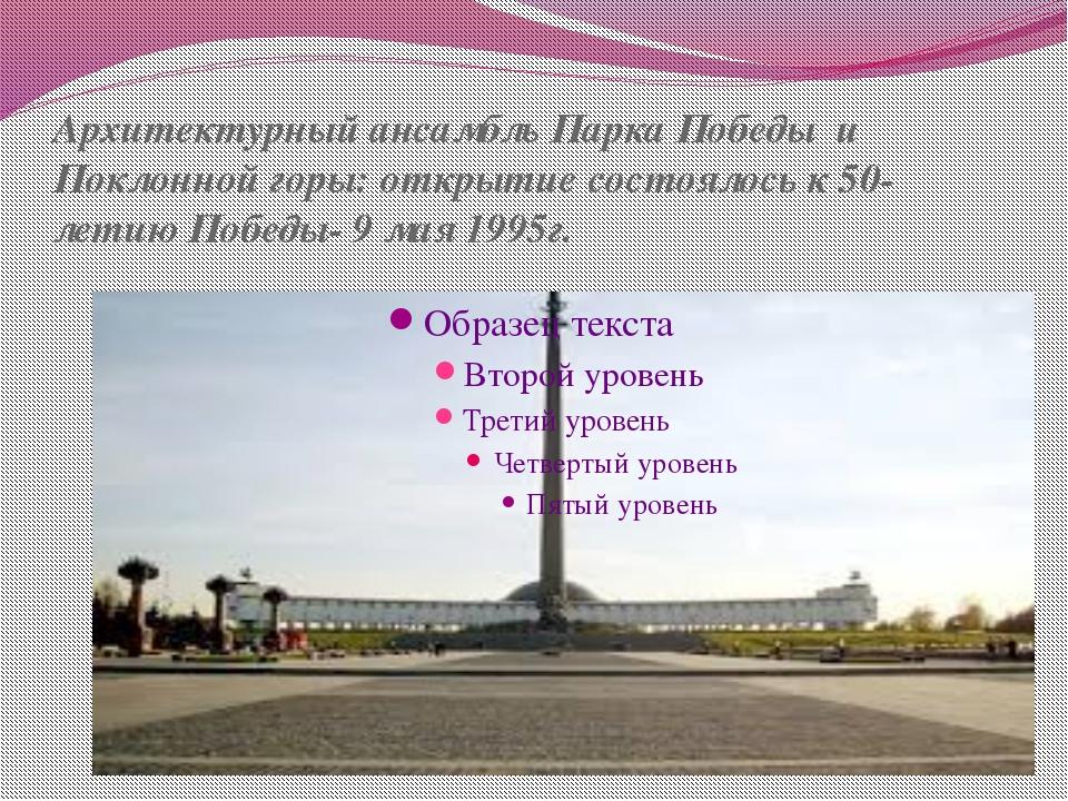Архитектурный ансамбль Парка Победы и Поклонной горы: открытие состоялось к 5...