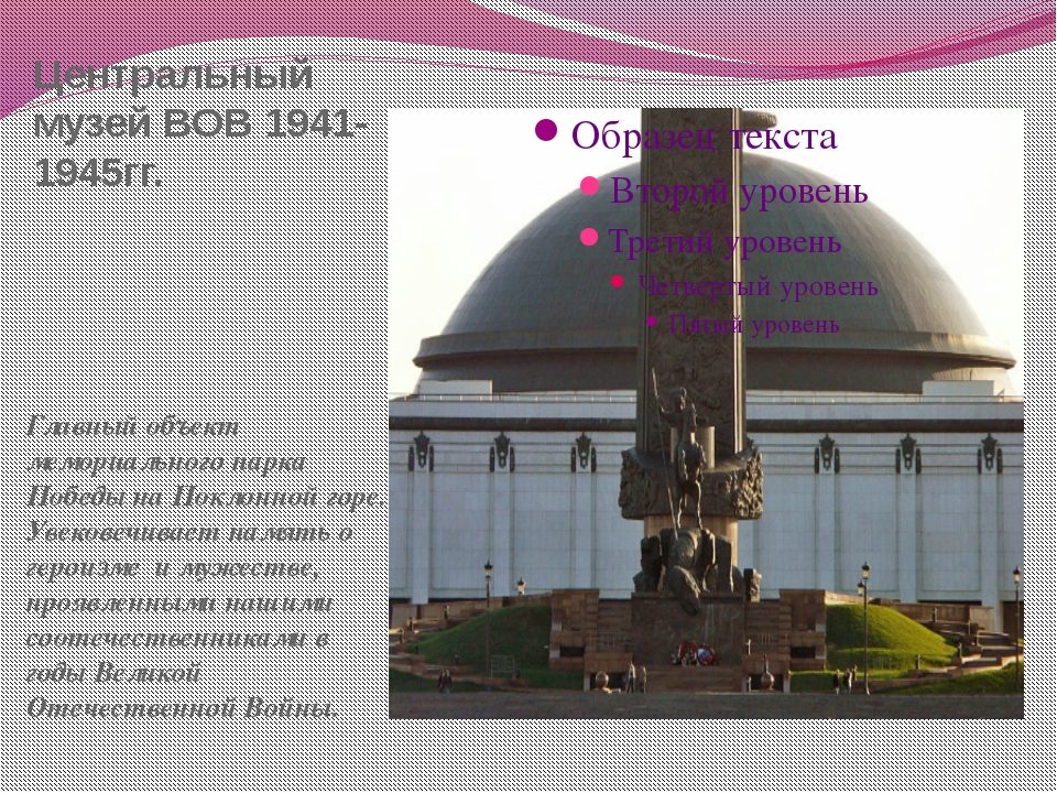 Центральный музей ВОВ 1941-1945гг. Главный объект мемориального парка Победы...