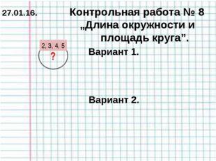 """Вариант 1. Вариант 2. 2, 3, 4, 5 ? 27.01.16. Контрольная работа № 8 """"Длина ок"""
